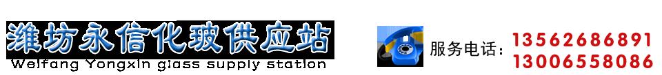 潍坊永信化玻供应站